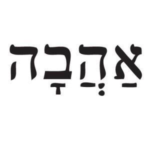 TT704-Hebrew_Love.600[1]